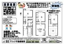 平成26年2月17日 西野後藤850万