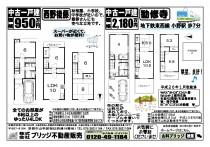 チラシ 西野後藤950万・勧修寺平田町2180万