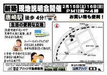 チラシ 唐崎2丁目(表)(ファースト)