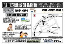 平成26年3月8日 唐崎2丁目(表)(ファースト)