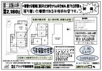 平成26年3月8日_西野山岩ケ谷2180万円