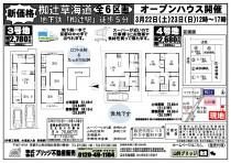 椥辻草海道 分譲地(表)