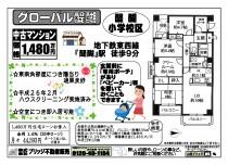 140405_グローバル醍醐1480万(裏・修正)