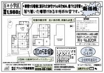 140419_西野山岩ケ谷1980万円