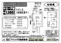 140405_醍醐御陵西裏町1380万(表・修正)