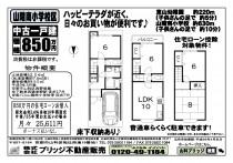 平成26年3月31日 西野後藤850万