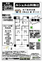 ルシェル山科椥辻1050万(修正)