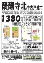醍醐寺北1380万円(チラシ)