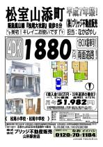 松室山添町2080万円(チラシ)_ページ_1