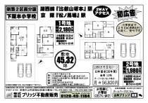 140608_大津市下阪本分譲地・1号地2号地(表面)