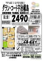 (表)グランコート宇治槇島2490万円