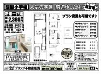 140801_醍醐槇ノ内町2380万()B5サイズ