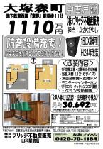 大塚森町1110万円(チラシ)