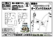 140907_大津市下阪本2丁目 2号地2280万(裏)