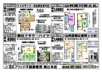 140913_川田土仏1580・椥辻番所ヶ口町1480・椥辻フラワー830・シャルマン1680