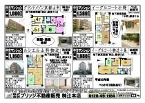 141118_椥辻本店(4物件)