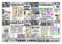 141118_山科駅前(4物件)