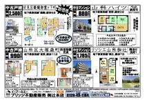 141208_(本店) 商報