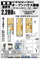 150201_平成27年2月7日 勧修寺平田町オープンハウス(リアル)