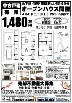 150327_御陵岡ノ西町 オープンハウス