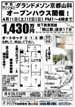 150404_平成27年4月11日 グランドメゾン京都山科オープンハウス