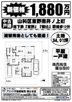 150730_山科区東野南井ノ上町1880万