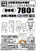150724_北花山中道町780万