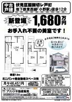 150713_伏見区醍醐切レ戸町 1680万