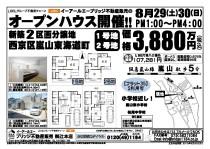 ①150825_嵐山東海道町分譲地オープンハウス