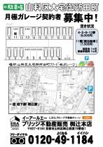 150926_大宅御所田町 林ガレージ チラシ