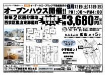 150906_嵐山東海道町分譲地オープンハウス