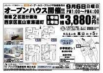 150904_嵐山東海道町分譲地オープンハウス
