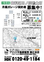 150925_シネマ御陵ガレージ チラシ