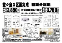 151102_平成27年11月7日 嵯峨石ヶ坪町オープンハウス