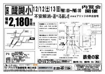 【表】醍醐勝口町2180万