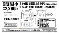 Microsoft Word - 広告 醍醐御陵東裏町2280万(裏表)