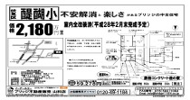 Microsoft Word - 広告 醍醐勝口町2180万(裏表)