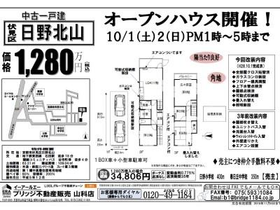 10/1(土)2(日)オープンハウス開催