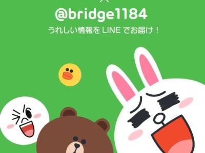 ブリッジのライン公式アカウントできました!!