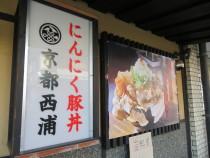 170225_コーポにんにく豚丼店 (2)