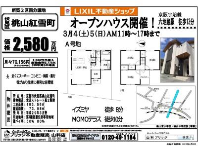 3月4(土)、5(日)オープンハウス開催!