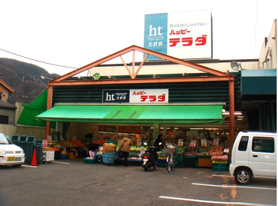 ハッピーテラダ大塚