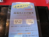170225_コーポにんにく豚丼店 (6)