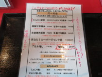 170225_コーポにんにく豚丼店 (5)