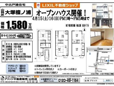 4/15(土)16(日) オープンハウス開催!