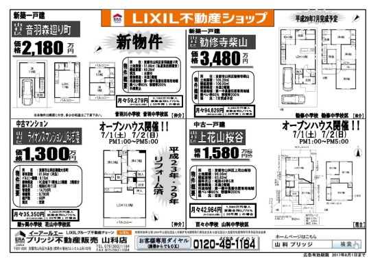 170701_4分割 桜谷・パデシオン・音羽森廻り・勧修寺(業物)