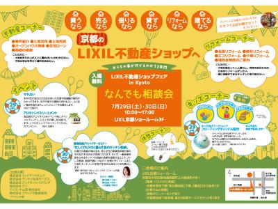 7/29(土)、30(日) LIXIL不動産ショップフェアin Kyoto なんでも相談会 開催!!