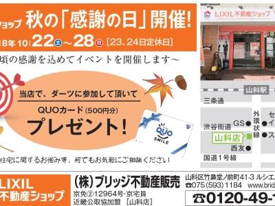 10/22(土)~28(日) 秋の『感謝の日』イベント開催!