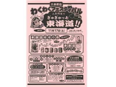 11/17(土)山科三条街道 わくわくフェスティバル