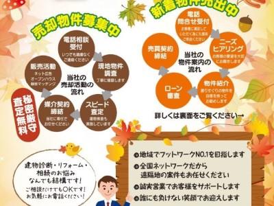 秋の住宅相談フェア開催中!